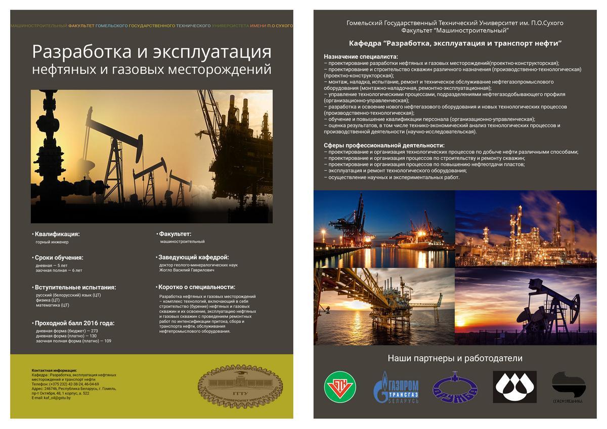 Кафедра «Разработка, эксплуатация нефтяных месторождений и транспорт нефти»
