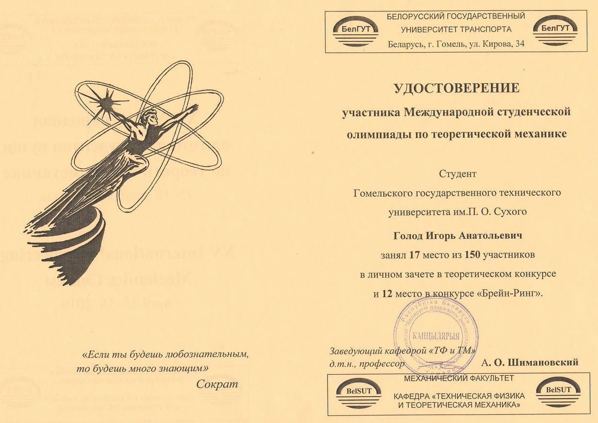 Команда ГГТУ имени П.О Сухого приняла участие в Международной олимпиаде по теоретической механике