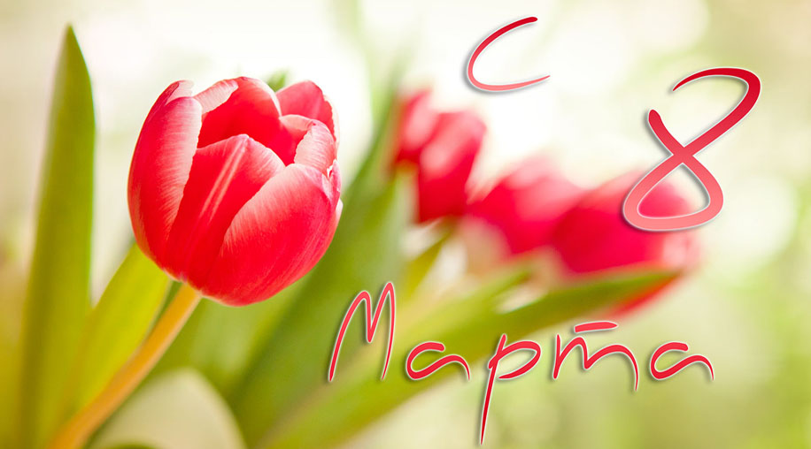 Поздравляем с 8 марта