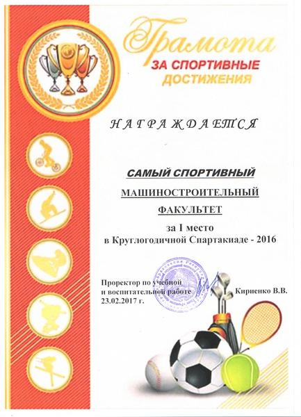 Машиностроительный факультет занял призовые места на университетской спартакиаде