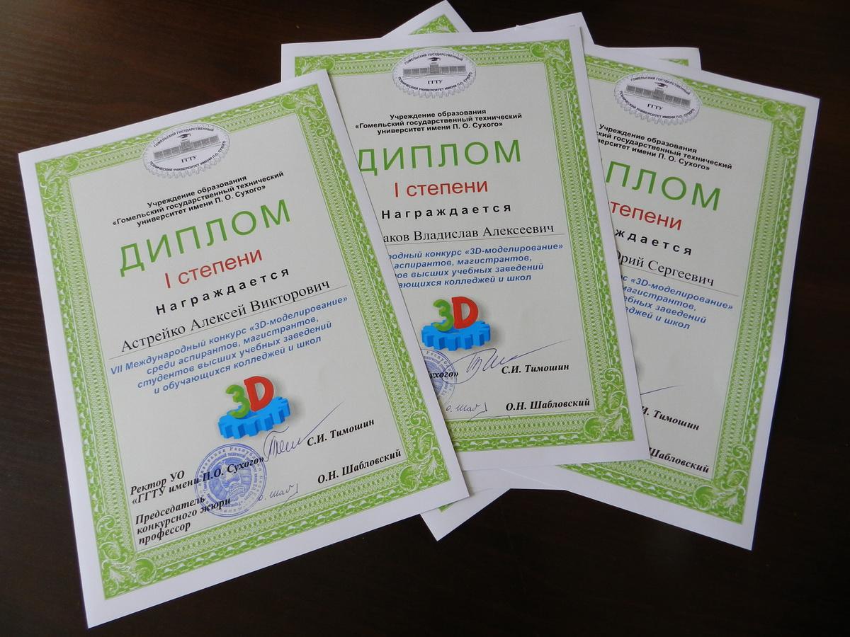 Определены победители Международного конкурса «3D-моделирование»