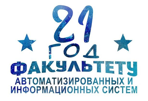 Поздравляем ФАИС с 21-летием со дня образования!