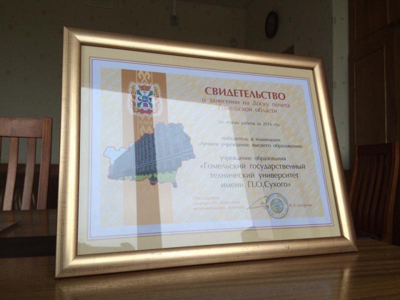 ГГТУ имени П.О.Сухого — лучший в Гомеле и Гомельской области!