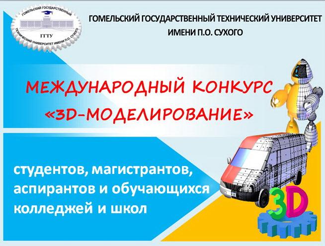 VII Международный конкурс проектов студентов, магистрантов, аспирантов и обучающихся колледжей и школ «ЗD-моделирование» состоялся
