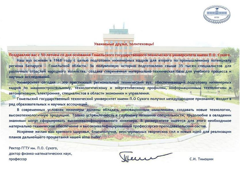 Поздравление ректора с 50-летием университета
