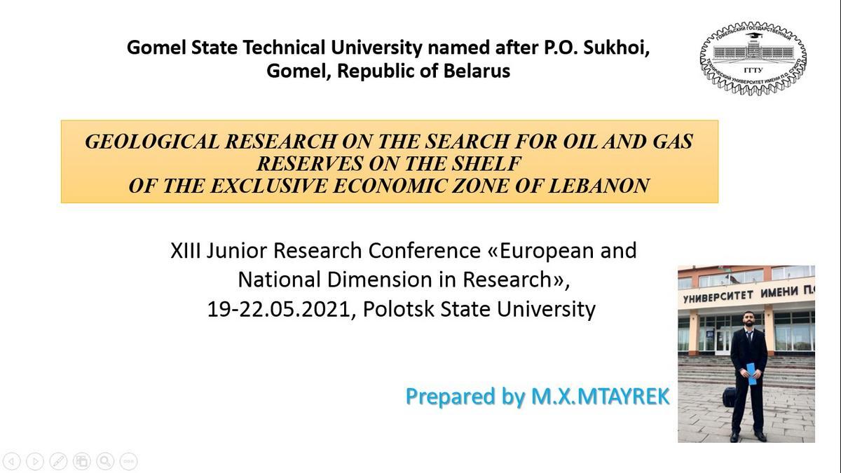 Магистранты ГГТУ имени П.О. Сухого на конференции «Европейский и национальный контексты в научных исследованиях»