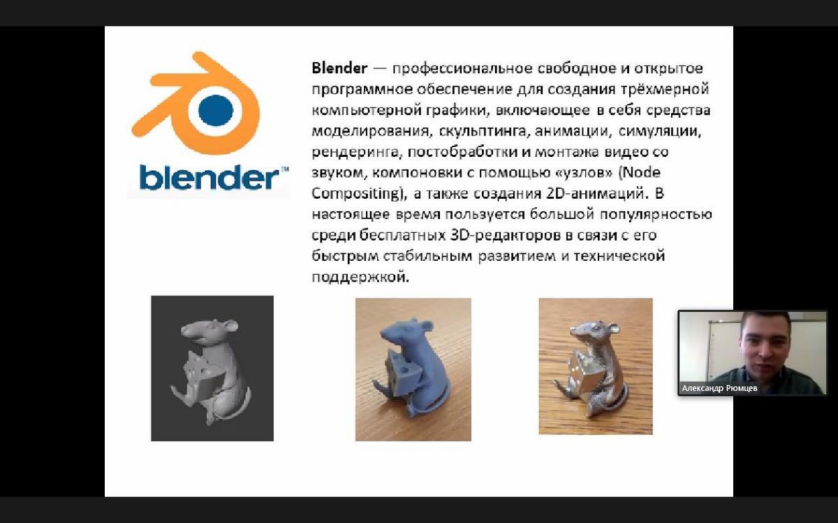 Мастер-класс «Твой путь в 3D»