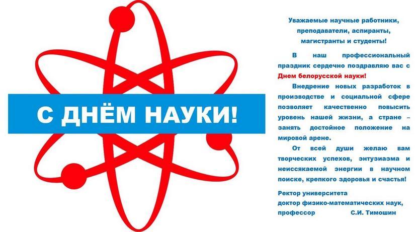 Поздравление ректора ко Дню белорусской наукиden_nauki_2019.jpg