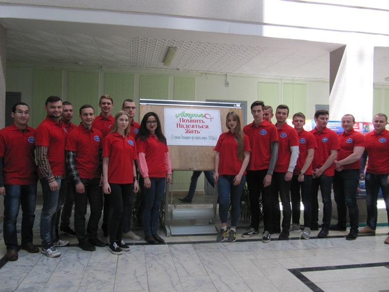 Акция «Помнить. Надеяться. Жить» (к Всемирному дню памяти жертв СПИДа) в ГГТУ им. П.О. Сухого