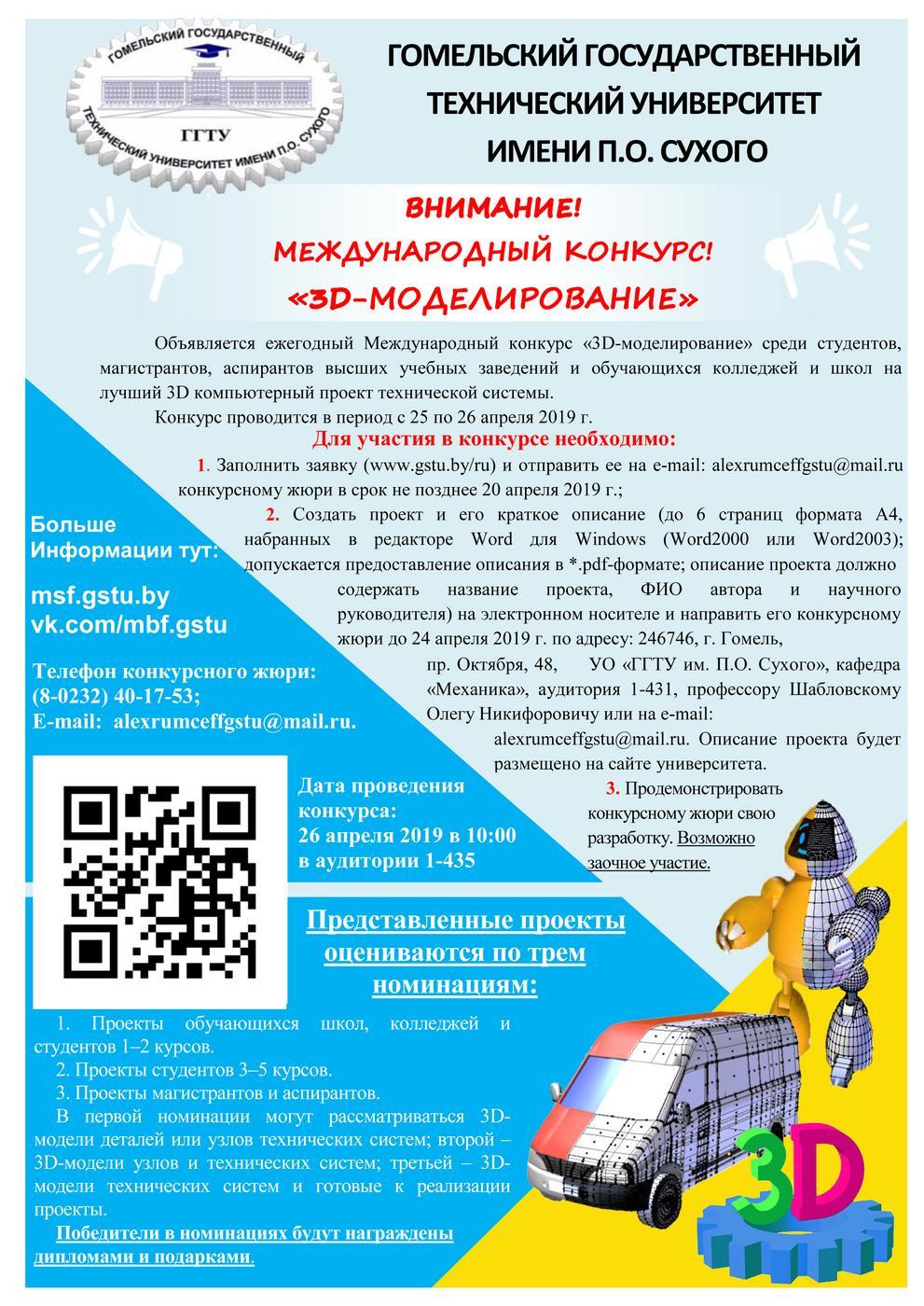 Международный конкурс «3D-моделирование»