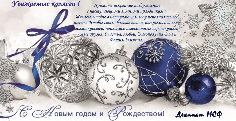 Поздравление с наступающими праздниками от деканата МСФng_20191_novyy_razmer.jpg