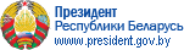 Портал Президента Республики Беларусь