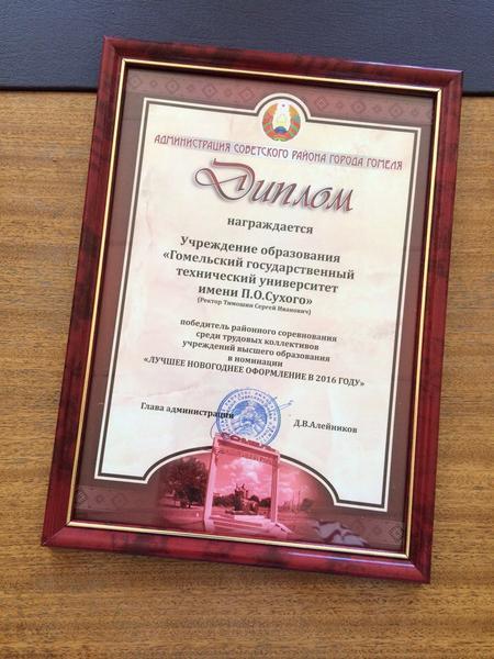 ГГТУ имени П.О.Сухого одержал победу в трех номинациях конкурса-чествования «Славим человека труда!»