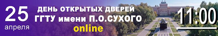 25 апреля 2020 года в 11.00 Гомельский государственный технический университет им. П.О. Сухого проводит День открытых дверей ONLINE